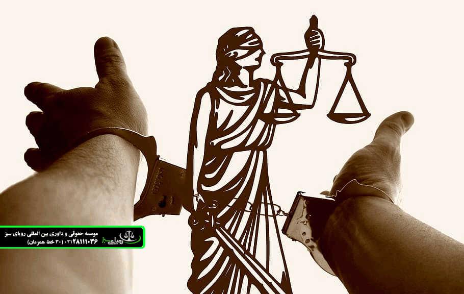 جرم قانونی