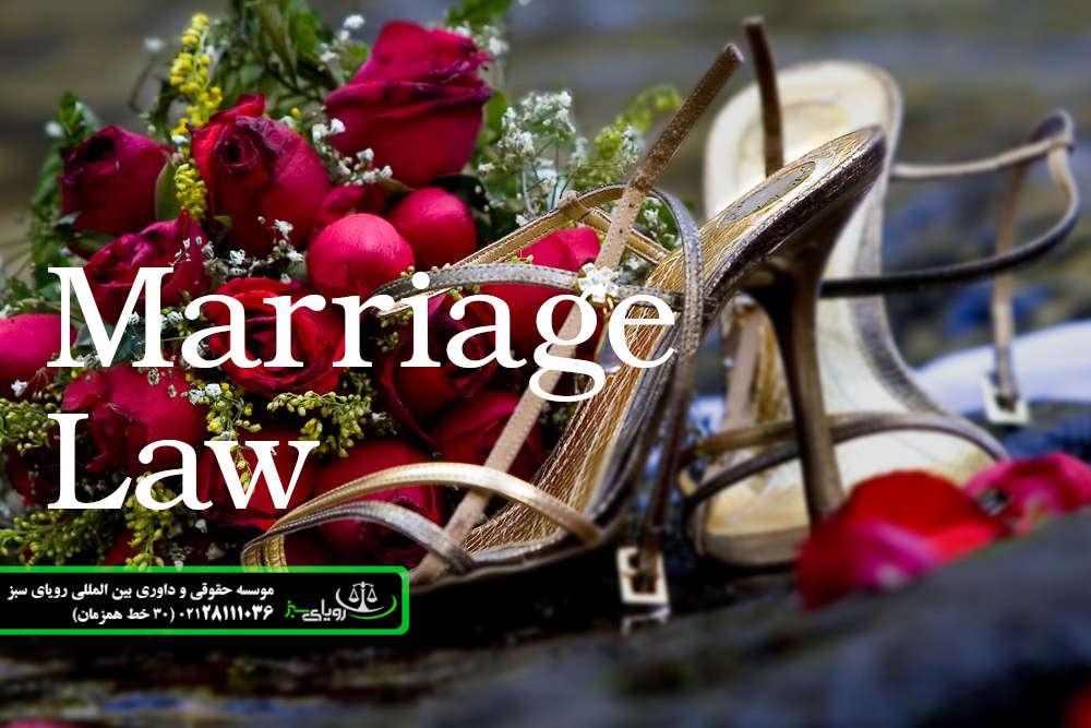 شرایط ازدواج با اتباع خارجی